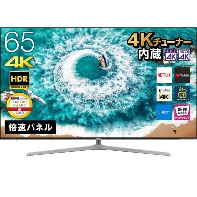 【送料無料】《65インチ》ハイセンス 65V型 4Kチューナー内蔵 液晶テレビ ULED 65U7E 倍速パネル搭載 Work with Alexa 対応
