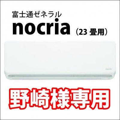 【野崎様専用】富士通ゼネラル nocria(23畳用)