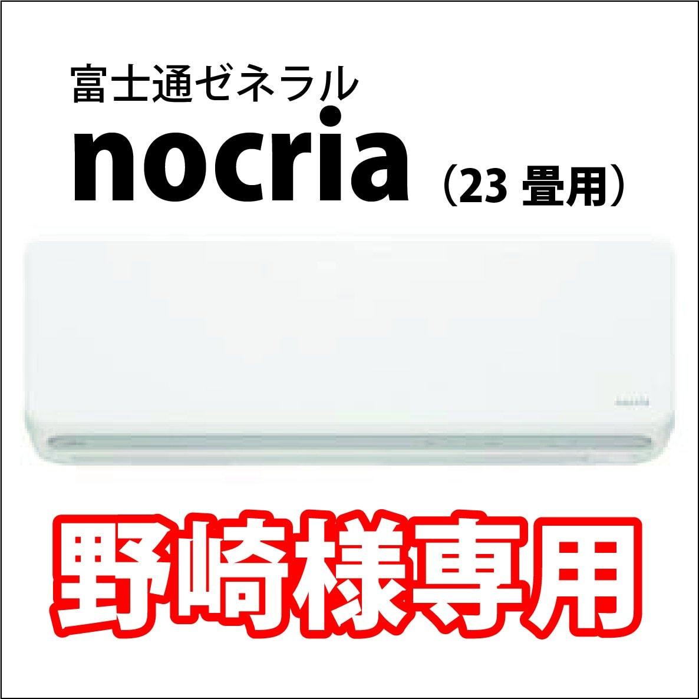 【野崎様専用】富士通ゼネラル nocria(23畳用)のイメージその1