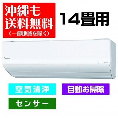 【送料無料】《14畳用》パナソニック CS-X400D2-W エアコン Eolia(エオリア) Xシリーズ  クリスタルホワイト