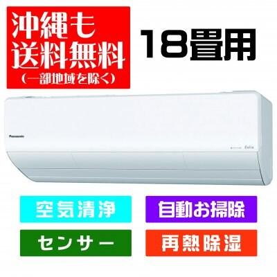 【送料無料】《18畳用》パナソニック CS-X560D2-W エアコン Eolia(エオリア) Xシリーズ  クリスタルホワイト
