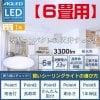 《6畳用》アイリスオーヤマ ACL6DG LEDシーリングライト