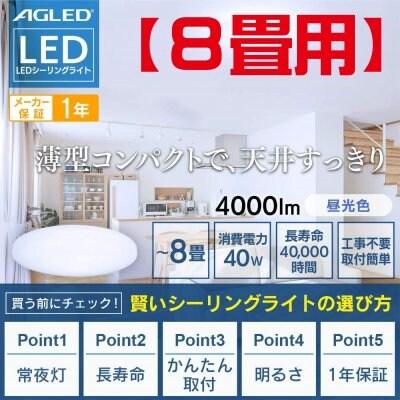 《8畳用》アイリスオーヤマ ACL-8DG LEDシーリングライト