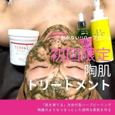 【初回限定】陶肌トリートメント60+半顔デモ体験30  剥かないハーブピール 痛くないハーブピール