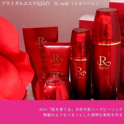 植物幹細胞高配合 肌質改善化粧品 REVI(ルヴィ)基礎化粧品5点セッ...