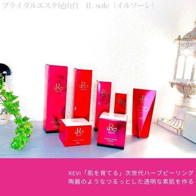 REVI(ルヴィ)基礎化粧品8点 フルセット ブライダルエステ尾山台 IL...