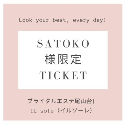 satoko様限定チケット ブライダルエステ尾山台 IL sole