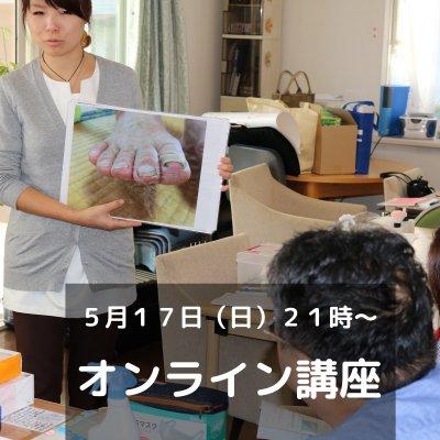 5月28日 21:00~22:30【会員】爪ケア/naida/zoomオンライン講座