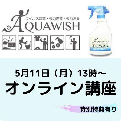 5月11日 13:00~14:00【会員】爪ケア/naida/アクアウィッシュ/zoomオンライン講座