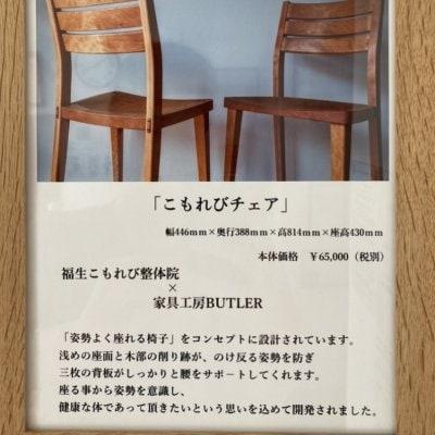 【通販】福生こもれび整体院✖️家具工房BUTLERコラボレーション こもれ...