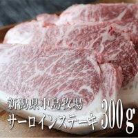 【訳アリ価格】中島牧場牛サーロインステーキ300g 誰もが好きなサーロインステーキ!今だけ価格!間違いない商品です!厚切りが好きな方は1ポンド。失敗したくないという方はこちら!