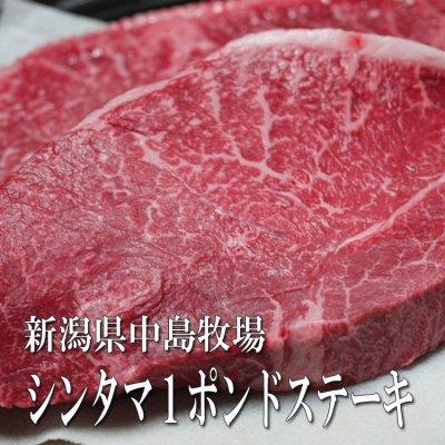 【訳アリ価格】中島牧場牛シンタマ1ポンドステーキ シンタマは牛のモモの一部の部位です!今食通の中で話題の赤身肉!普段でなかなか出回らない希少部位。1ポンドは450g!二人でも大満足のボリューム!