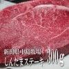 【訳アリ価格】中島牧場牛シンタマステーキ300g シンタマは牛のモモの一部の部位です!今食通の中で話題の赤身肉!普段でなかなか出回らない希少部位。胃もたれせずに1人でペロリと食べれます!