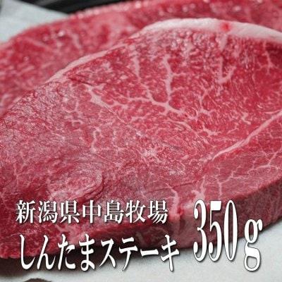 【訳アリ価格】中島牧場牛シンタマステーキ350g シンタマは牛のモモの一部の部位です!今食通の中で話題の赤身肉!普段なかなか出回らない希少部位。胃もたれせずに2人でペロリと食べれます!