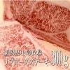 中島牧場牛リブロースステーキ300g リブロースは肉の甘い脂が特徴!ステーキといえば脂が好きという方はぜひ!厚切りが好きな方は1ポンド。失敗したくない方はこちら