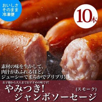 やみつきジャンボソーセージ(スモーク)10本 高リピート商品!ギュッ...