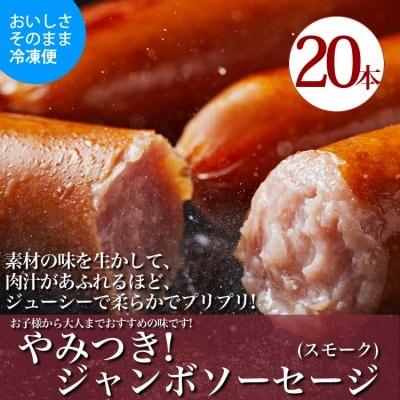 【業務用】やみつきジャンボソーセージ(スモーク)20本 高リピート商品!ギュッと味が濃くて中毒者続出中!