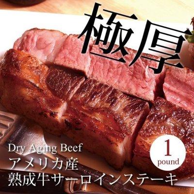 アメリカ産熟成サーロイン1ポンドステーキ 他のECサイトで250レビュー、そして4.4の高レビューアイテム!夢の極厚肉を楽しみたい方はこちら。赤身肉のサーロインステーキ!絶対失敗しない、詳しすぎる焼き方説明書付き。