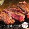 イチボステーキ 赤身肉好き必見!噛めば噛むほど口の中で肉のうまみを感じる商品!そして驚きの低価格で販売中!