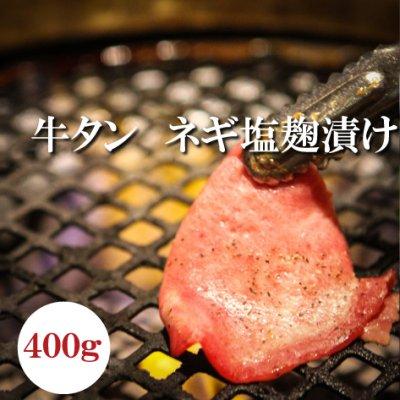 牛タン ネギ塩麹漬け 400g(200g×2P) 焼肉 バーベキュー ギフト ...