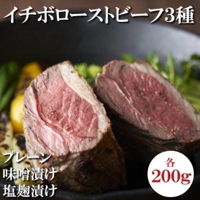 【贈答用に!】低温熟成ローストビーフ3種セット お中元・内祝いなど...