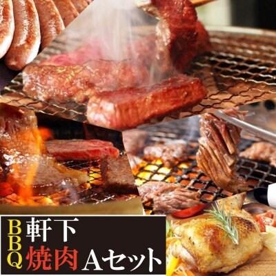 【軒下焼肉BBQ応援セット】【A】ハラミ、イチボ入り希少部位コース 贈答用・お中元にも なかなか手に入らない塊肉BBQ!初心者でも簡単に調理できます。 ハラミ、イチボ、やみつきジャンボソーセージ、子供大好きなチキンレッグ、豚肩ロースが入ってこの価格はかなりお得です!子供と家族に楽しむにはもってこい