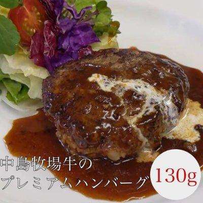 【新商品!】中島牧場のプレミアムハンバーグ(130g×1個) 肉の旨味たっ...