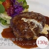 【新商品!】中島牧場のプレミアムハンバーグ(130g×1個) 肉の旨味たっぷり ジューシーな贅沢ハンバーグ 温めるだけのカンタン調理! 贈答用にも