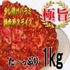 極旨秘伝のタレ漬け 牛ハラミ  焼肉用スライス たっぷり1㎏(200g×5P)
