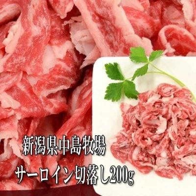 中島牧場牛サーロイン切落とし200g 誰もが好きなサーロイン!炒め物 ...
