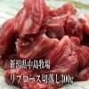 中島牧場牛リブロース切落とし300g 炒め物 牛丼などに