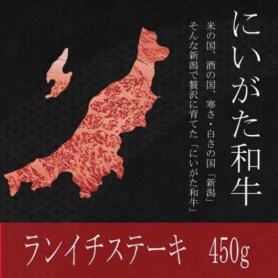 大特価!にいがた和牛 ランイチステーキ 450g 今だけの特別価格!