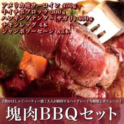 塊肉BBQセット 3〜4人前