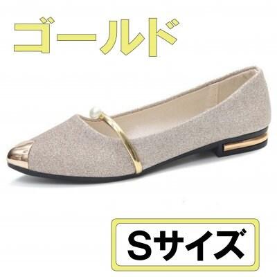 ラメパンプス/ぺたんこパンプス【ゴールド】Sサイズ
