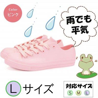 レインスニーカー/雨でも履ける防水加工/ピンク 雨靴や長靴の代わりに/Lサイズ