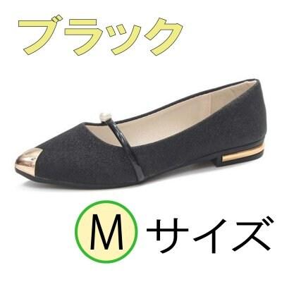 ラメパンプス/ぺたんこパンプス【ブラック】Mサイズ