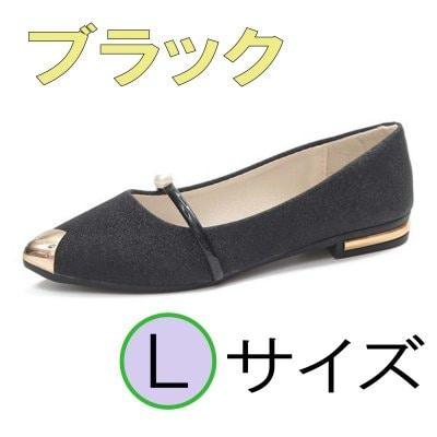 ラメパンプス/ぺたんこパンプス【ブラック】Lサイズ