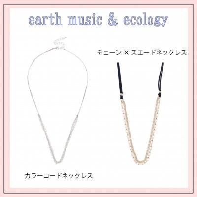 アースミュージックエコロジー/アクセサリー福袋2点セット【タイプA】