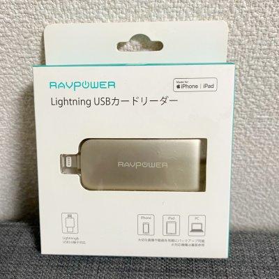 iphone ipadのバックアップに!RAV POWER Lighting usbカードリーダー