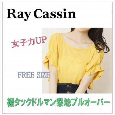 Ray Cassin レイカズンの袖タックドルマン梨地プルオーバー/FREE SIZE