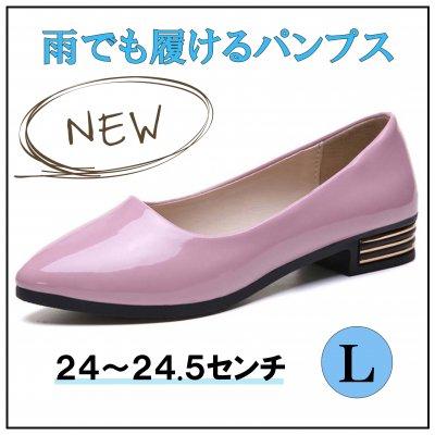 晴れ雨兼用!雨でも履けるレインパンプス/ローヒールパンプス Lサイズ【ピンク】ラバー素材