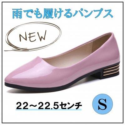 晴れ雨兼用!雨でも履けるレインパンプス/ローヒールパンプス Sサイズ【ピンク】ラバー素材
