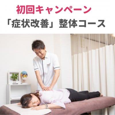 「症状改善」整体コース★8回券