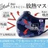 【専用】クーリングマスク 冷却マスク インディゴ Mサイズ