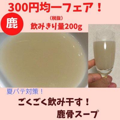 🐶わんこ用/300円均一フェア!ごくごく飲み干す!鹿骨スープ