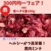 🐶わんこ用/300円均一フェア!ヘルシーかつ高栄養!鹿肉ミンチ(100g)