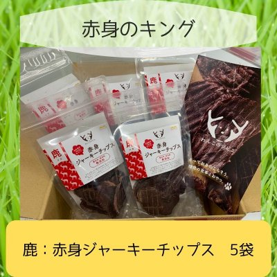 🐶わんこ用赤身のキング 鹿赤身ジャーキー5袋セット(40g×5袋)