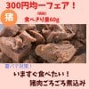 🐶わんこ用/300円均一フェア!いますぐ食べたい!猪肉ごろごろ煮込み