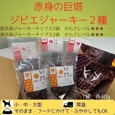 わんこ用/赤身の巨塔 ジビエジャーキー2種 猪肉・鹿肉ジャーキー袋セット(猪40g×2袋、鹿40g×3袋 かたさレベル★★★☆☆