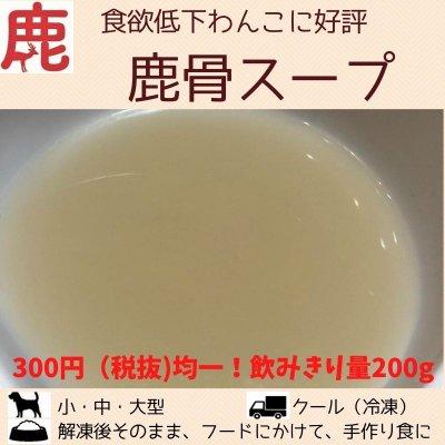 わんこ用/食欲低下わんこに好評!鹿骨スープ300円均一